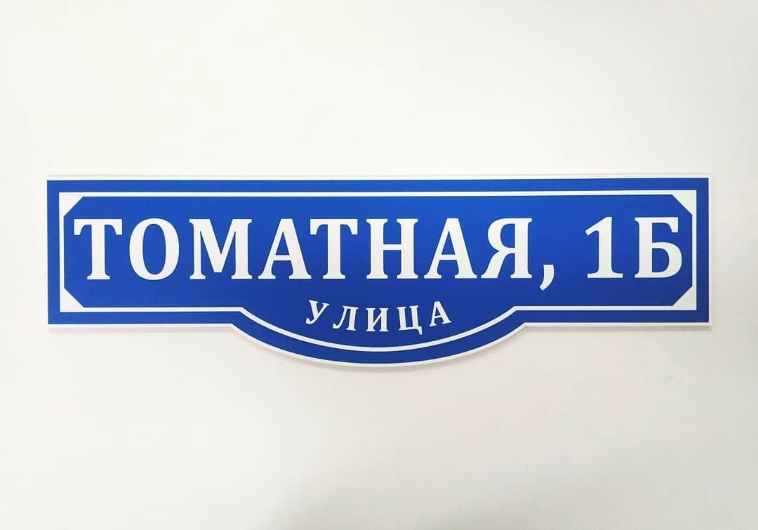 адресная табличка2