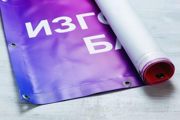 пример баннерной ткани