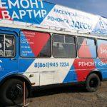 брендированный автобус