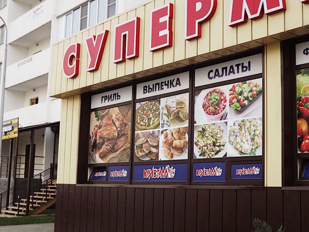 nakleika_vitrina1