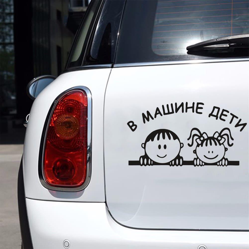 наклейка на авто2