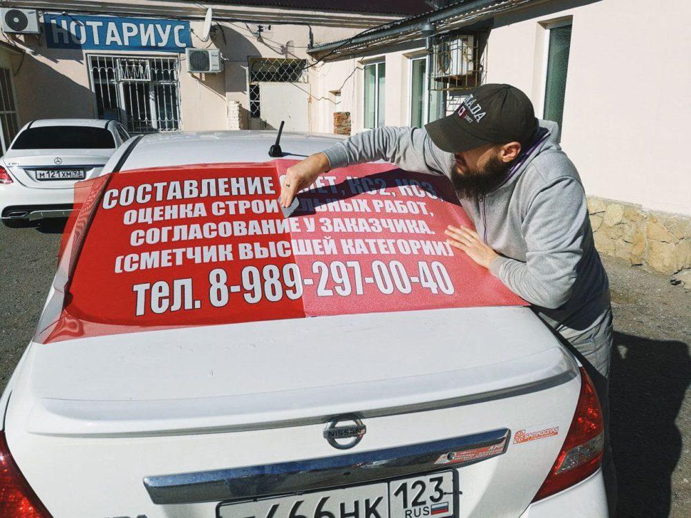 печать наклеек на машину