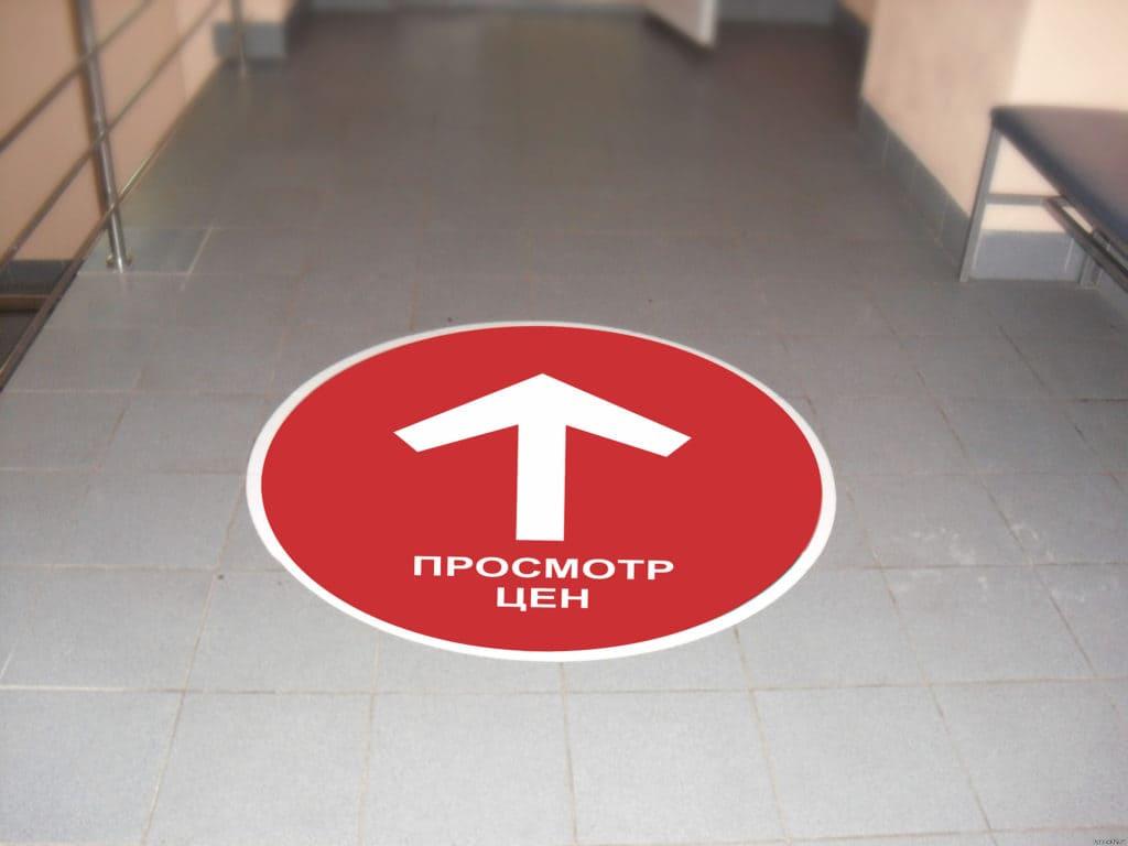 наклейка на полу большая2