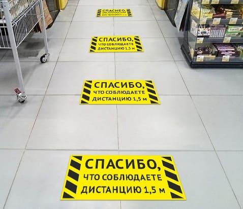 наклейка на полу6