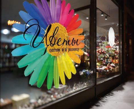 цветные наклейки на витрину