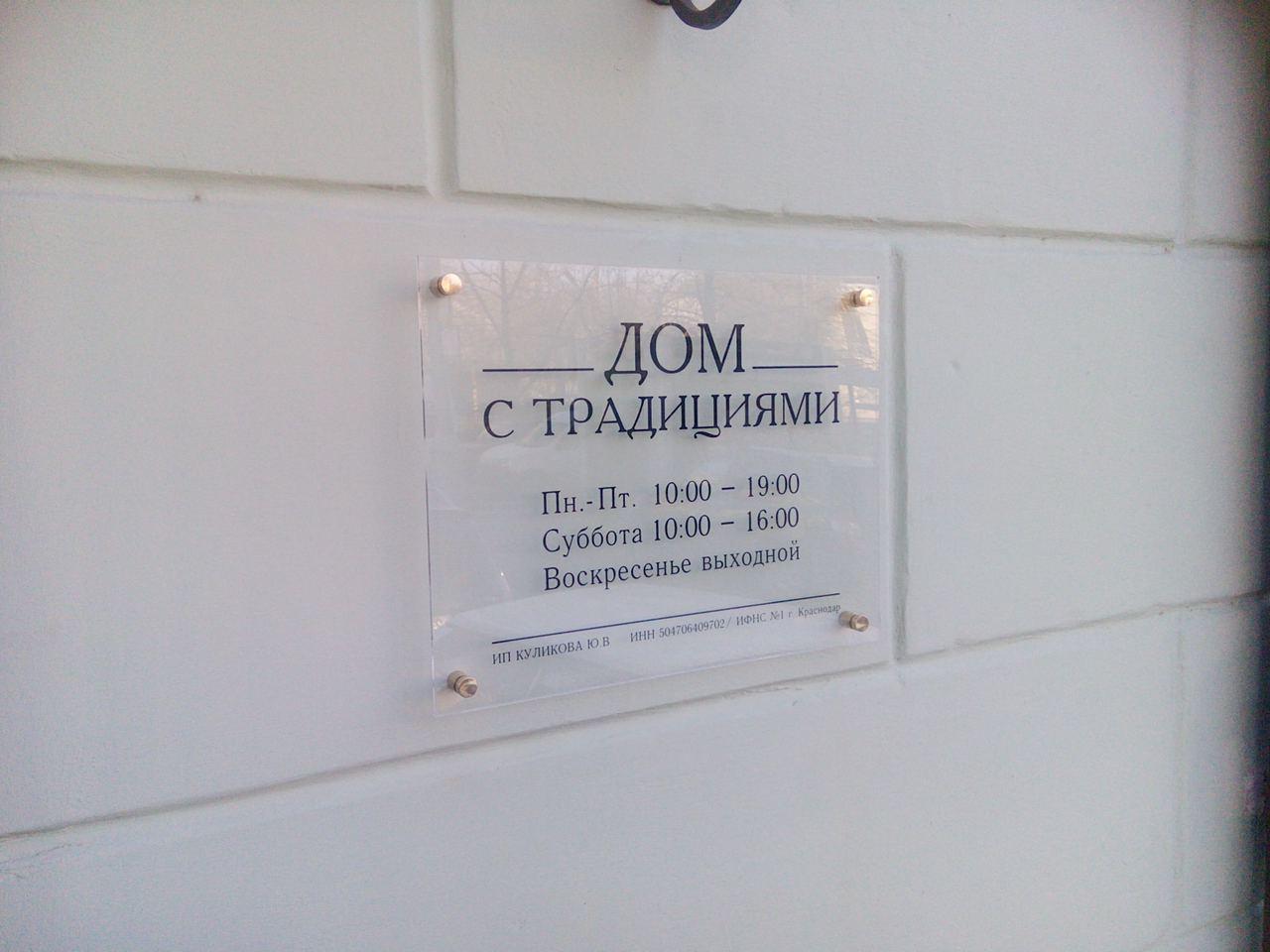 Табличка на стену
