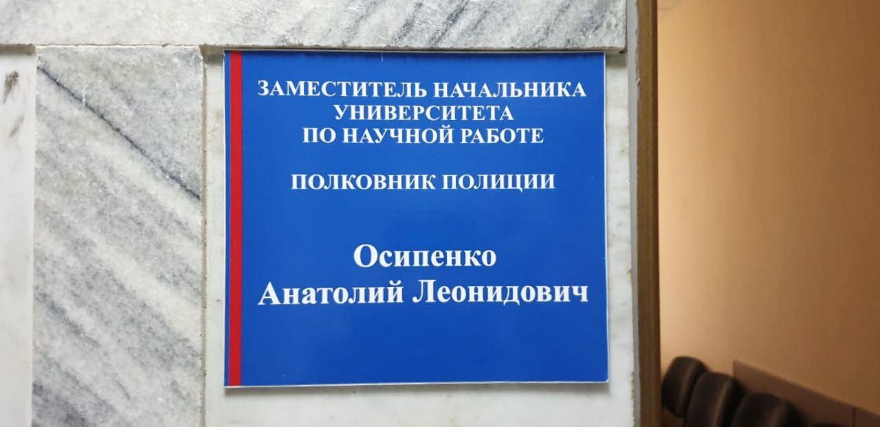 Табличка на стену ФИО